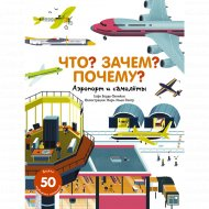 Книга «Что? Зачем? Почему? Аэропорт и самолеты».