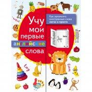 Книга «Учу мои первые английские слова».