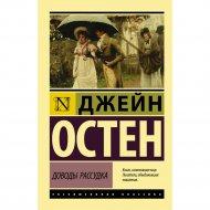 Книга «Доводы рассудка» Остен Д.