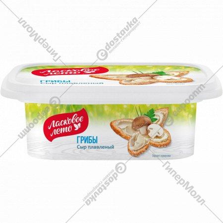 Сыр плавленый «Ласковое лето» грибы 45 %, 170 г.