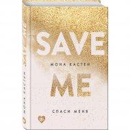 Книга «Спаси меня» Кастен М.