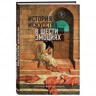 Книга «История искусства в шести эмоциях».