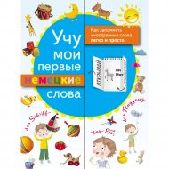 Книга «Учу мои первые немецкие слова».