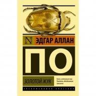 Книга «Золотой жук» замена двух рассказов, по Э.А.