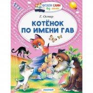 Книга «Котёнок по имени Гав» Остер Г.Б.