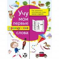 Книга «Учу мои первые французские слова».