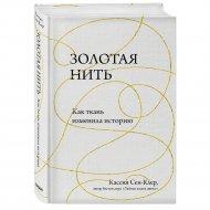 Книга «Золотая нить. Как ткань изменила историю».