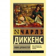 Книга «Лавка древностей» Диккенс Ч.