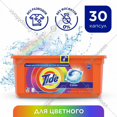 Капсулы для стирки «Tide» Color, 30х24.8 г