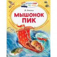 Книга «Мышонок Пик» Бианки В.В.