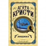 Книга «Лощина» Кристи А.