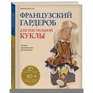 Книга «Французский гардероб для текстильной куклы».