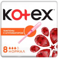 Тампоны гигиенические «Kotex Lux Applicator Normalr» 8 шт.
