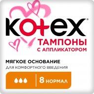Тампоны гигиенические «Kotex Lux Applicator Normalr» 8 шт.