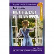 Книга «Маленькая хозяйка большого дома. Intermediate» Лондон Д.