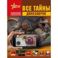 Книга «Все тайны динозавров»