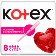 Тампоны гигиенические «Kotex Lux Applicator Super» 8 шт.