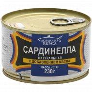 Сардинелла натуральная «Акватория вкуса» с добавлением масла, 230 г.