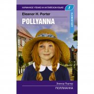 Книга «Поллианна. Elementary» Портер Э.
