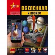 Книга «Вселенная и космос»
