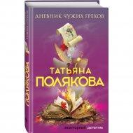 Книга «Дневник чужих грехов» Полякова Т.В.