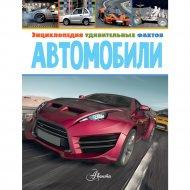 Книга «Автомобили» Вирр П.