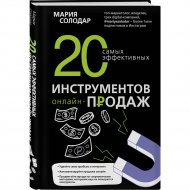 Книга «20 самых эффективных инструментов онлайн-продаж».