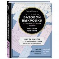 Книга «Построение базовой выкройки по индивидуальным меркам».