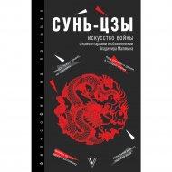 Книга «Искусство войны» Сунь-цзы.