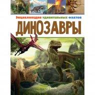 Книга «Динозавры» Нейш Д.
