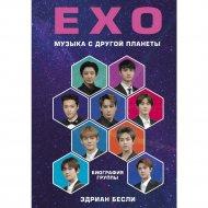 Книга «Exo. Музыка с другой планеты. Биография группы».