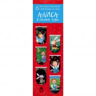 Книга «Магнитные закладки. Алиса в стране чудес».