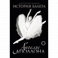 Книга «История балета. Ангелы Аполлона».