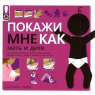 Книга «Покажи мне как. Мать и дитя» Стивенс Сара Хайнс.