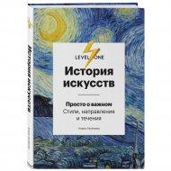 Книга «История искусств. Просто о важном» А. Аксёнова.