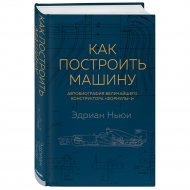 Книга «Как построить машину».