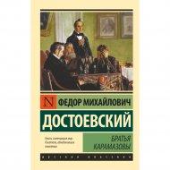 Книга «Братья Карамазовы» Достоевский Ф.М.