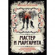 Книга «Мастер и Маргарита. Коллекционное иллюстрированное издание».