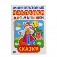 Книга «Сказки» с многоразовыми наклейками.