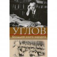 Книга «Большая книга хирурга».