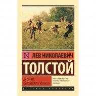 Книга «Детство. Отрочество. Юность» Толстой Л.Н.