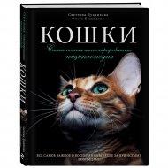 Книга «Кошки. Самая полная иллюстрированная энциклопедия».