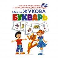 Книга «Букварь» Жукова О.С.