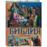 Книга «Иллюстрированная Библия для детей. С цветными иллюстрациями».