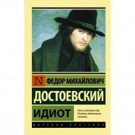 Книга «Идиот» Достоевский Ф.М.