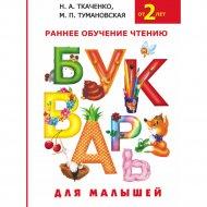 Книга «Букварь для малышей» Ткаченко Н. А.