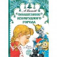 «Волшебник Изумрудного города» Волков А.М., Владимирский Л.В.