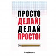 Книга «Просто делай! Делай просто!».