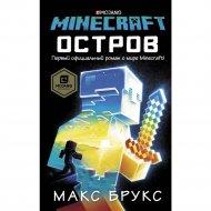 Книга «Minecraft: остров» Брукс М.