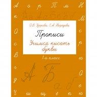 Книга «Прописи. Учимся писать буквы. 1 класс» Узорова О.В.